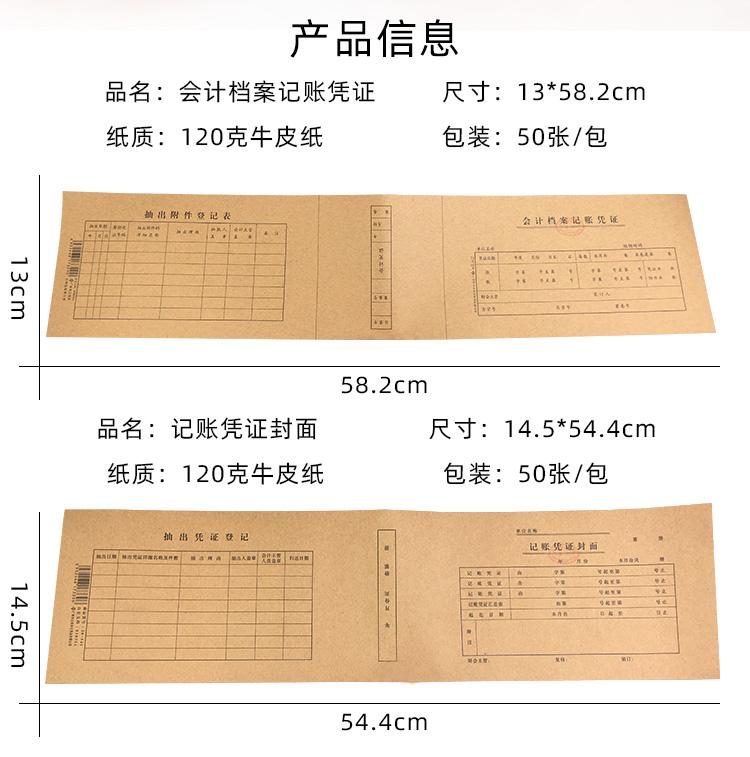 立信会计凭证封面 电脑式 54*14.5CM
