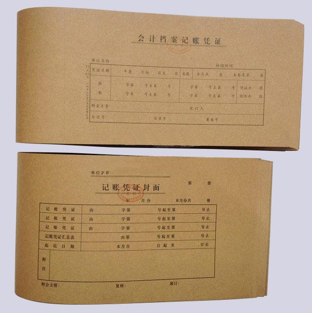 立信会计凭证封面 T3式 60*13