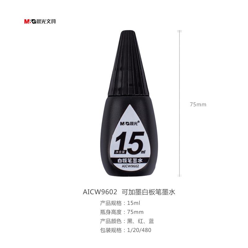 晨光白板笔墨水AICW9602 15ml