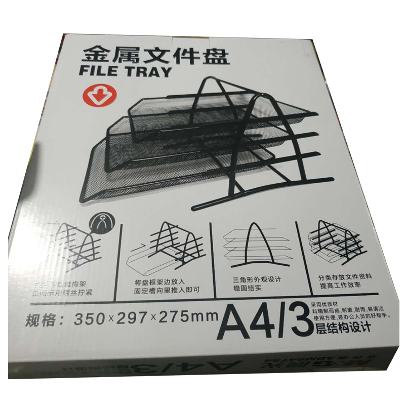 晨光铁网三层文件盘 ADM94754