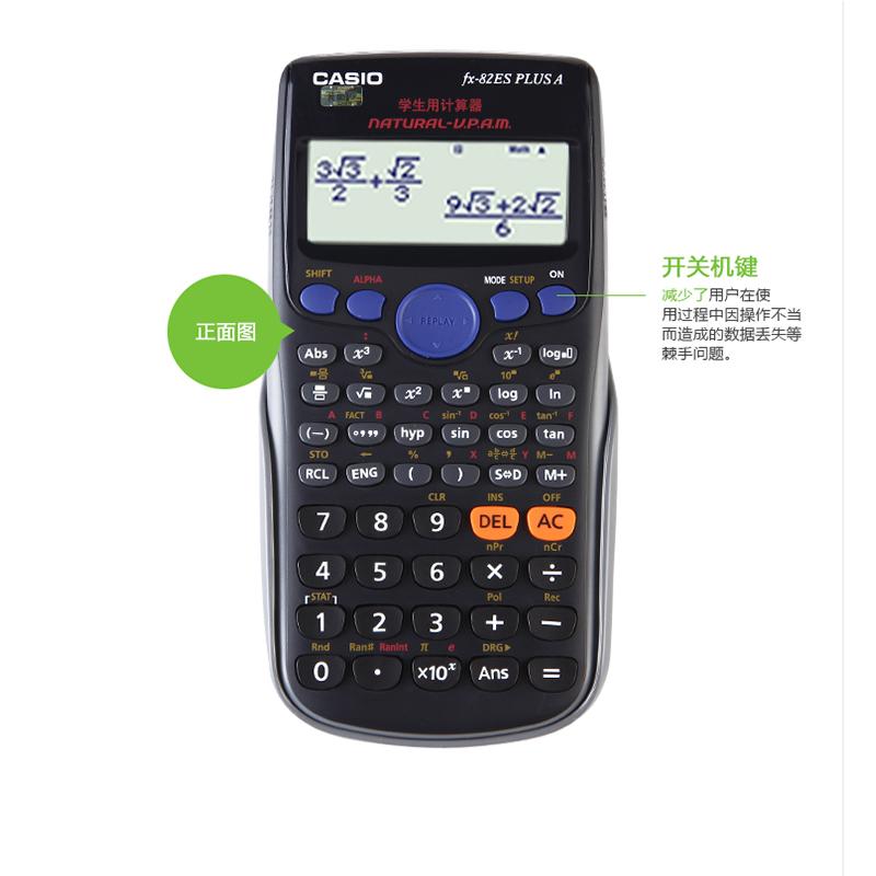 卡西欧学生函数计算器 FX-82ES PLUS A