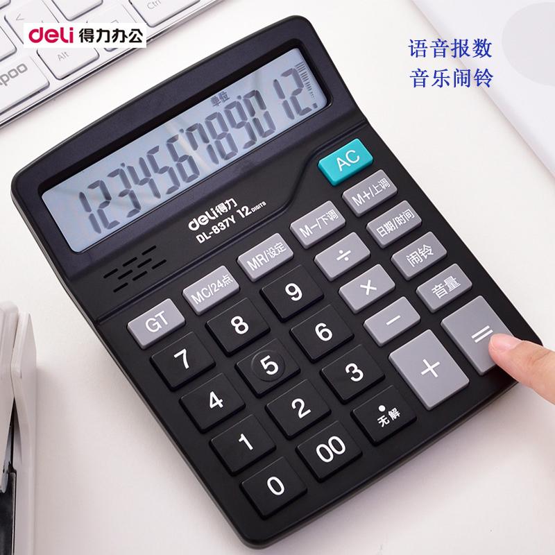 得力语音计算器 837Y