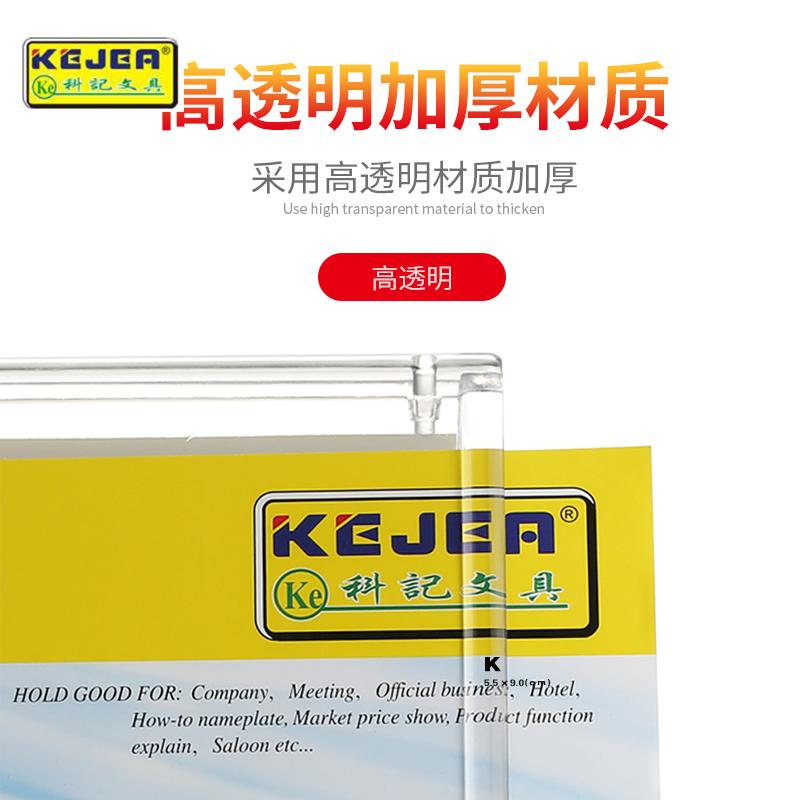 科记双面三角形台牌 K-035 10*18cm
