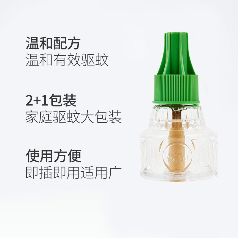 榄菊蚊香液套装 1机器+2液