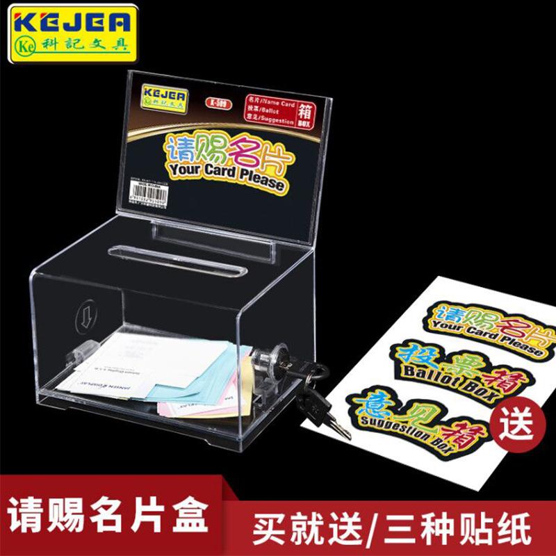 科记请赐名片盒 K509