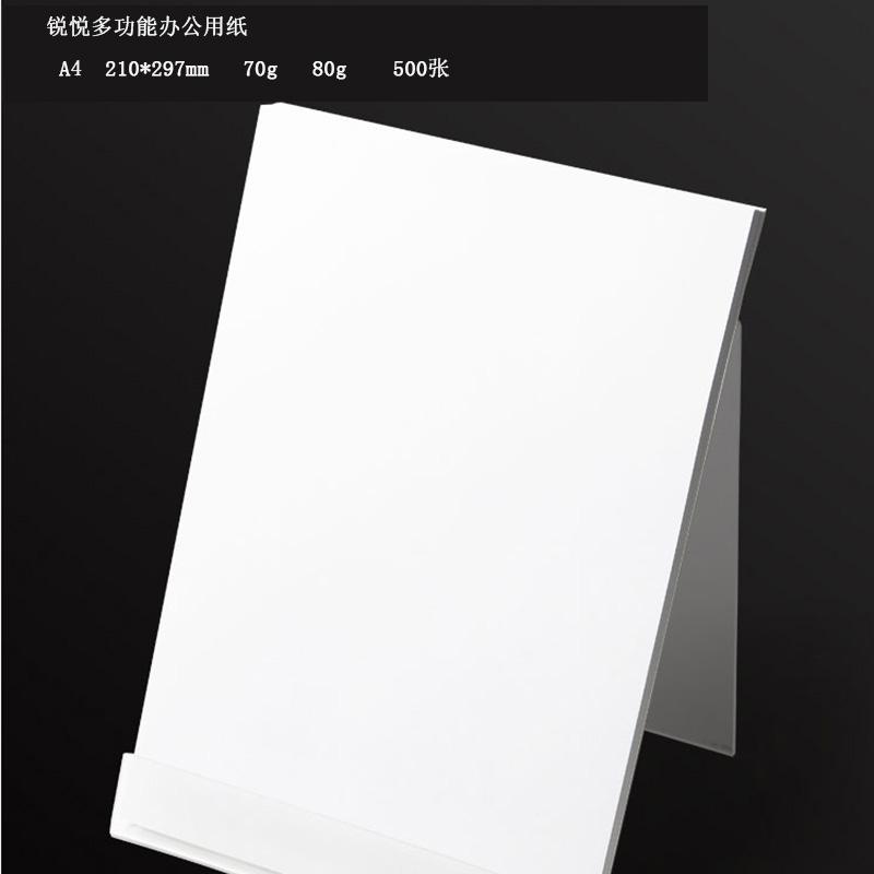 锐悦复印纸 A4 80G