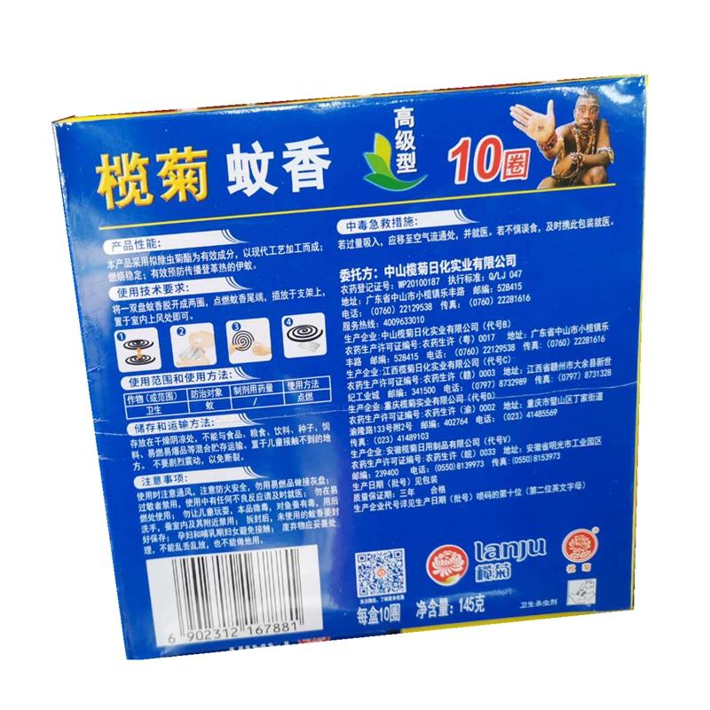 榄菊蚊香 高级型 10卷