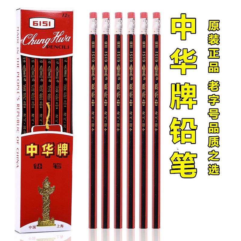 中华铅笔 HB6151