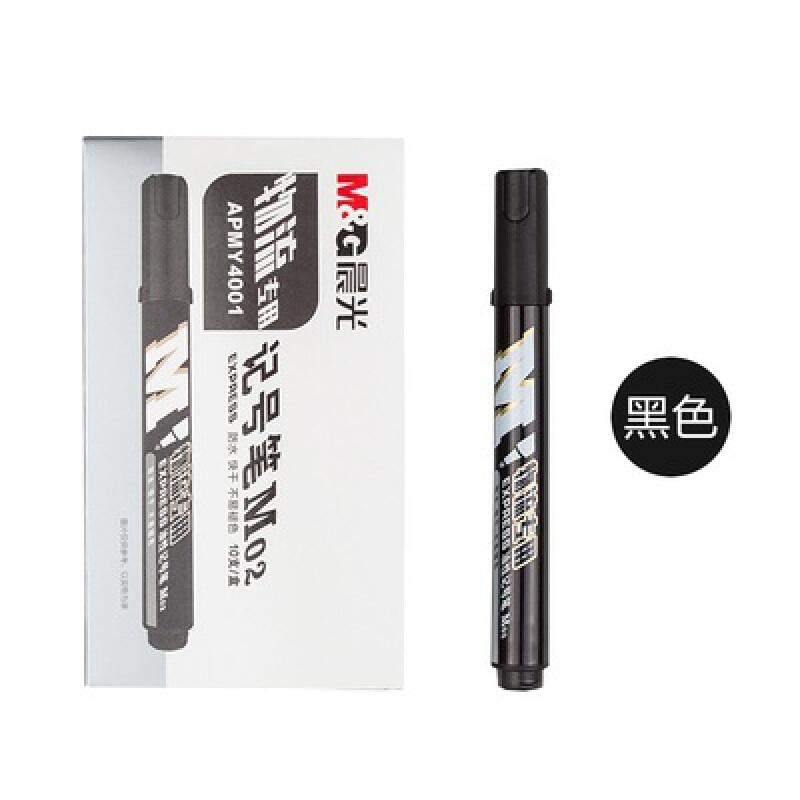 晨光物流专用记号笔 M02