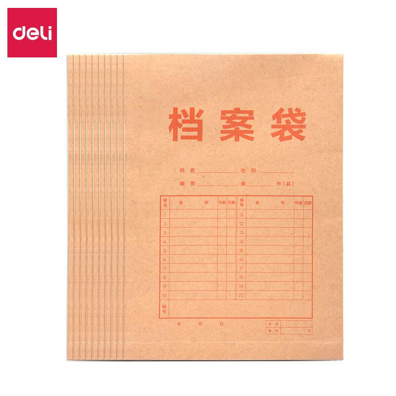 得力牛皮纸档案袋 8383 10个/包