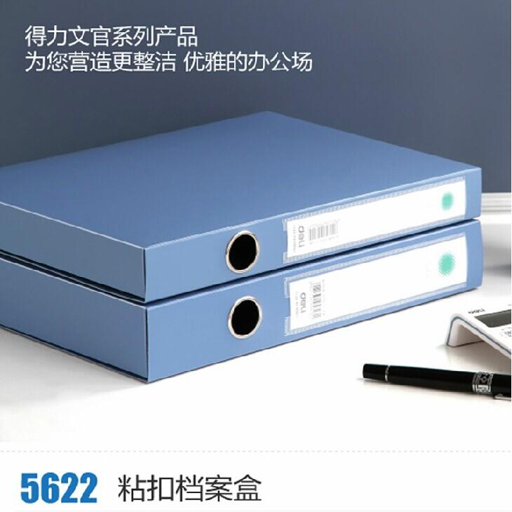 得力档案盒PP 5622 5623
