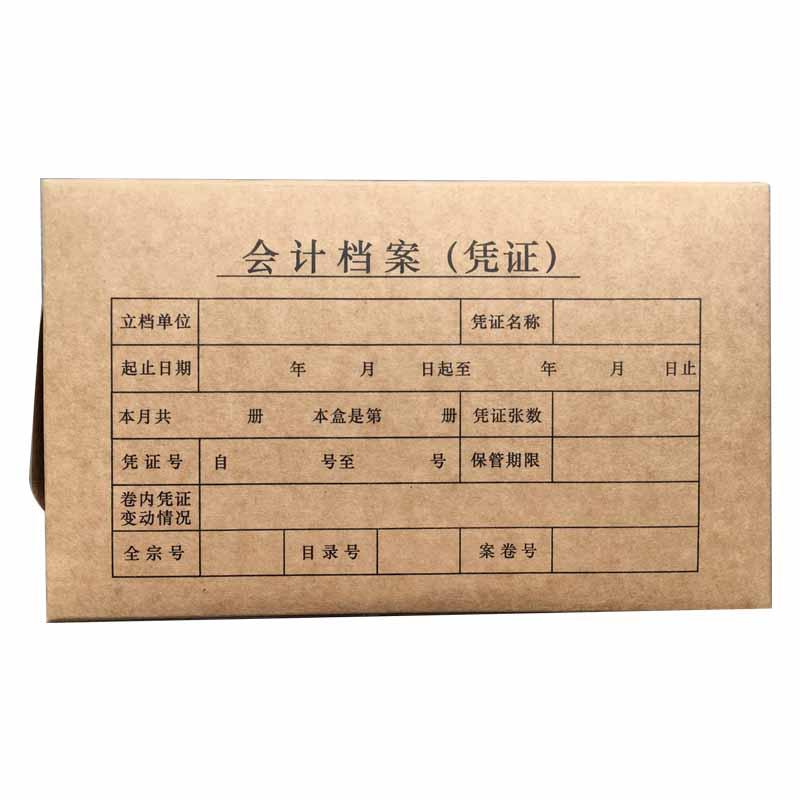 立信凭证档案盒 25*15*6CM