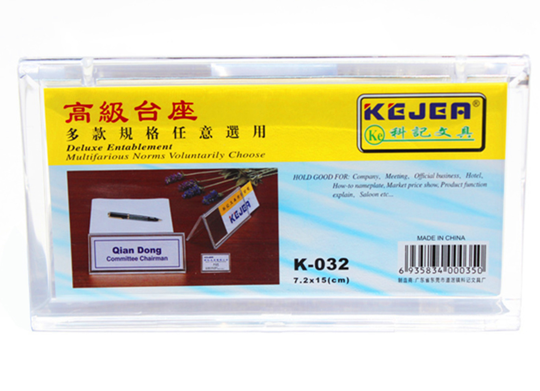 科记K-032 高级台座7.2*15cm