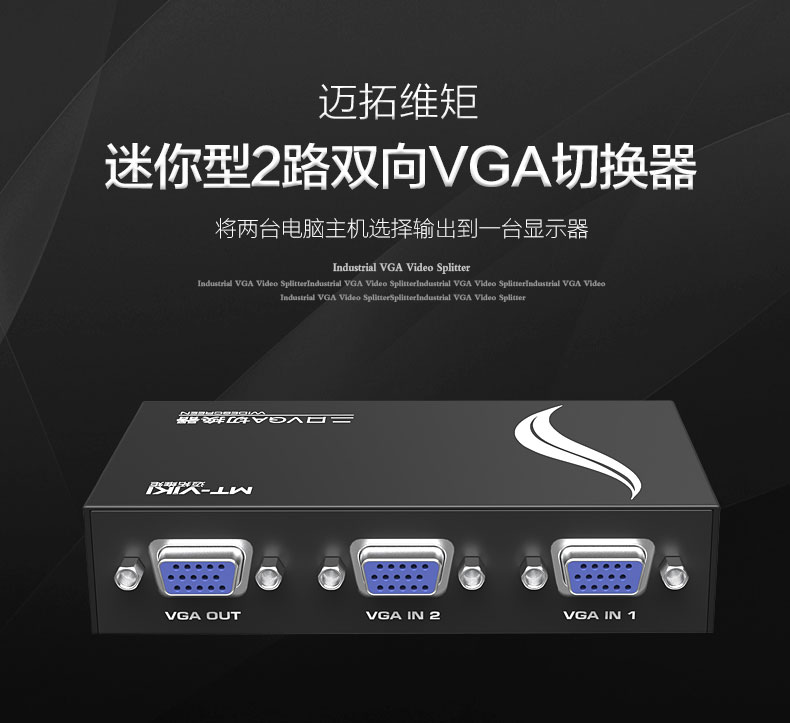 迈拓VGA切换器 二进一出
