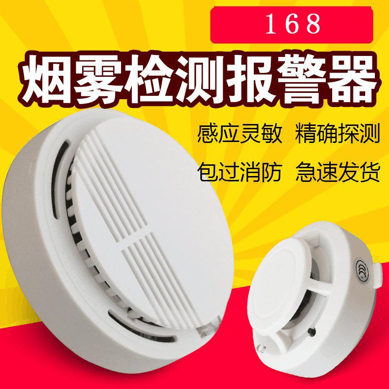 烟感器 168