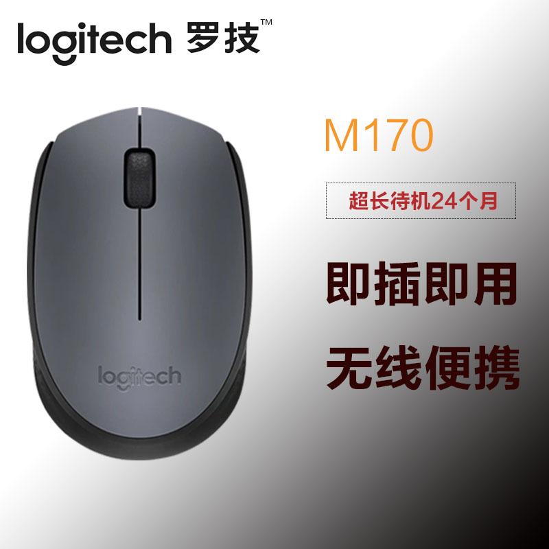 罗技无线鼠标 M170