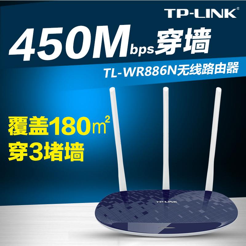 TPLINK 路由器 450M