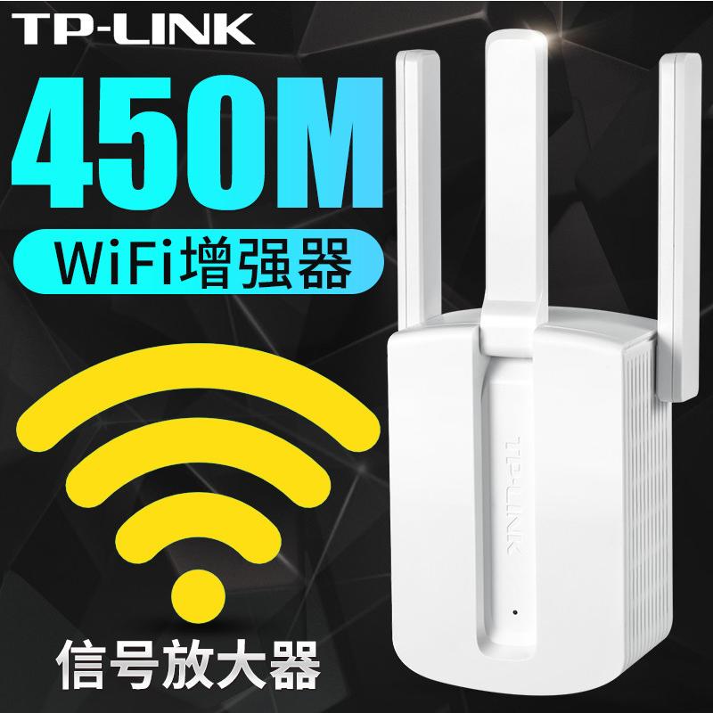 TP-link无线扩展器(信号增强器中继器)450M