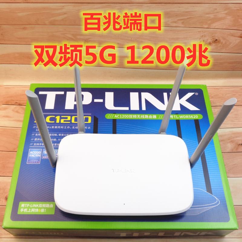TP-LINK双频AC1200无线路由器千兆WDR5620