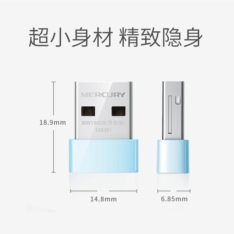 水星MW150US迷你USB无线网卡