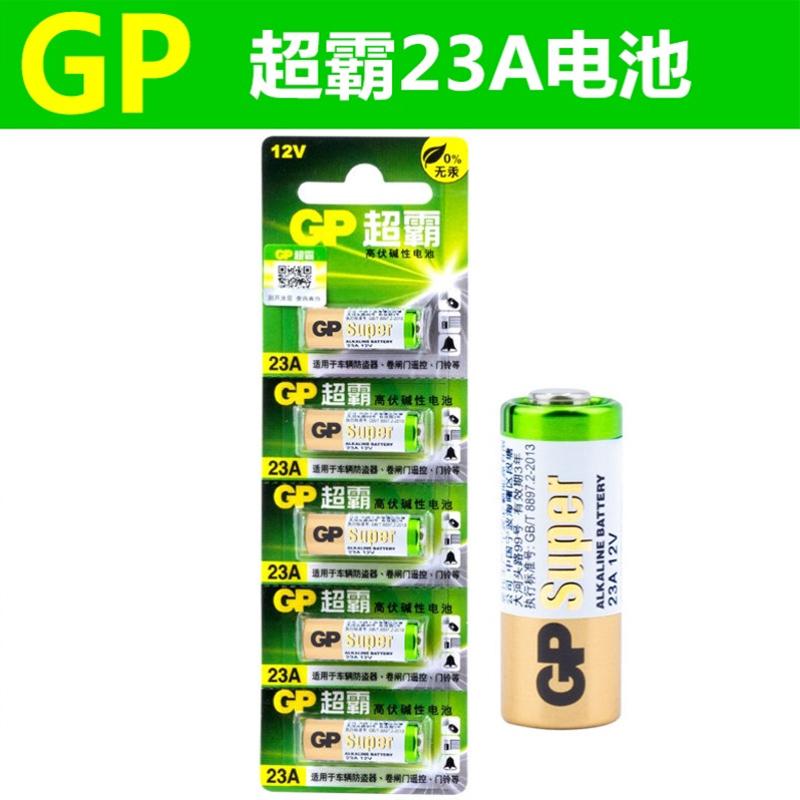 超霸GP 12伏电池遥控电池 23A