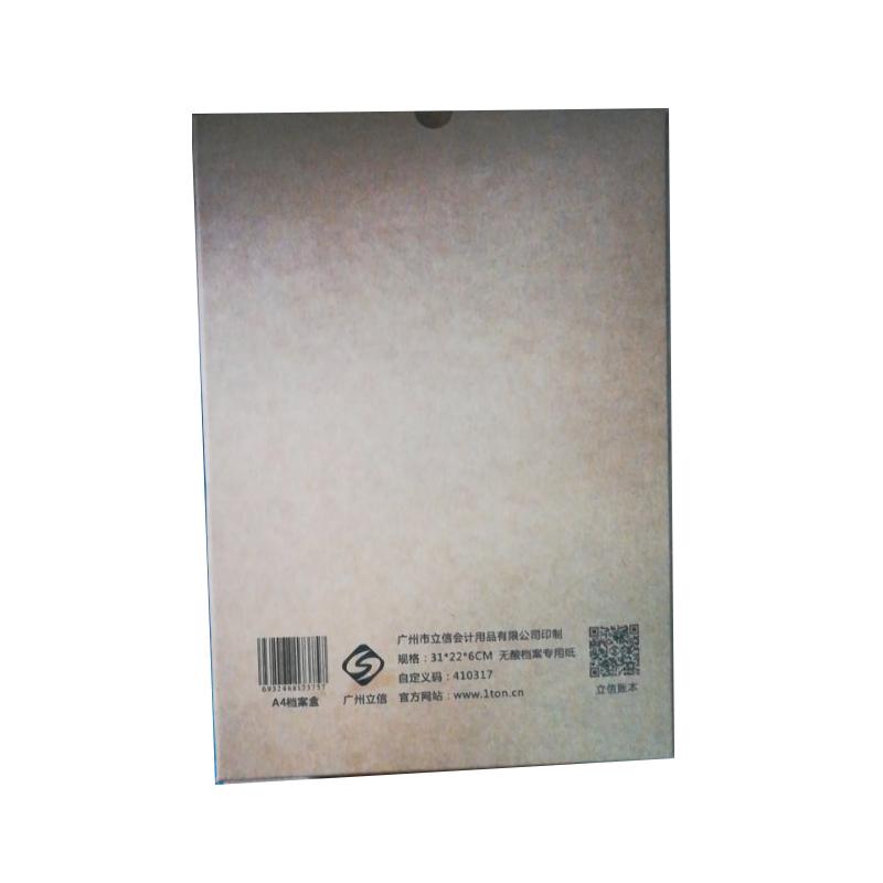 立信A4 会计档案盒 6CM