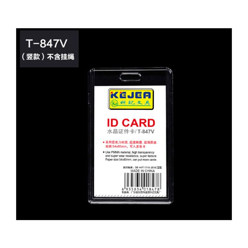 科记水晶证件卡套 T-847H