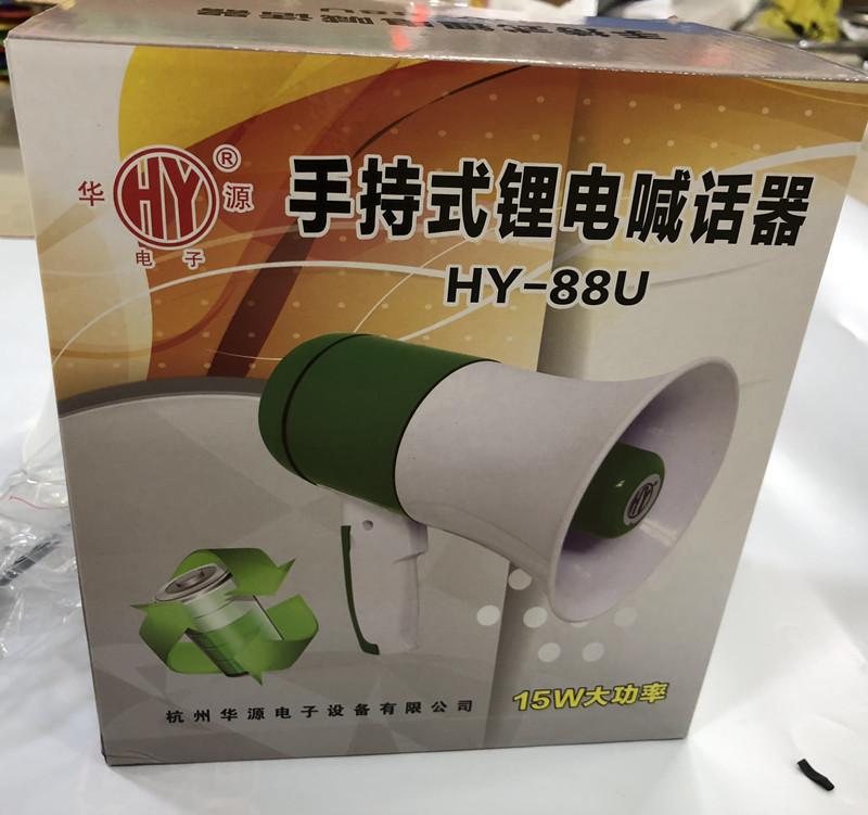 华源手持锂电喊话器 扩音器 HY-88U