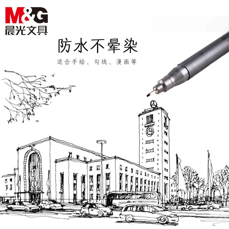 晨光绘图针管笔