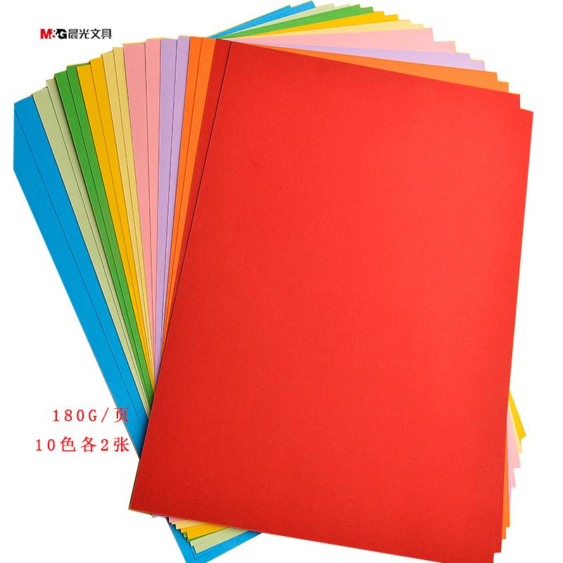 晨光彩色卡纸 10色 A4