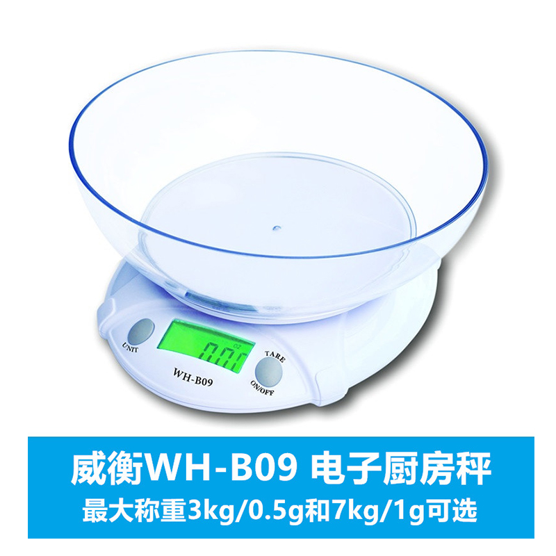 电子称厨房碗秤 WH-B09