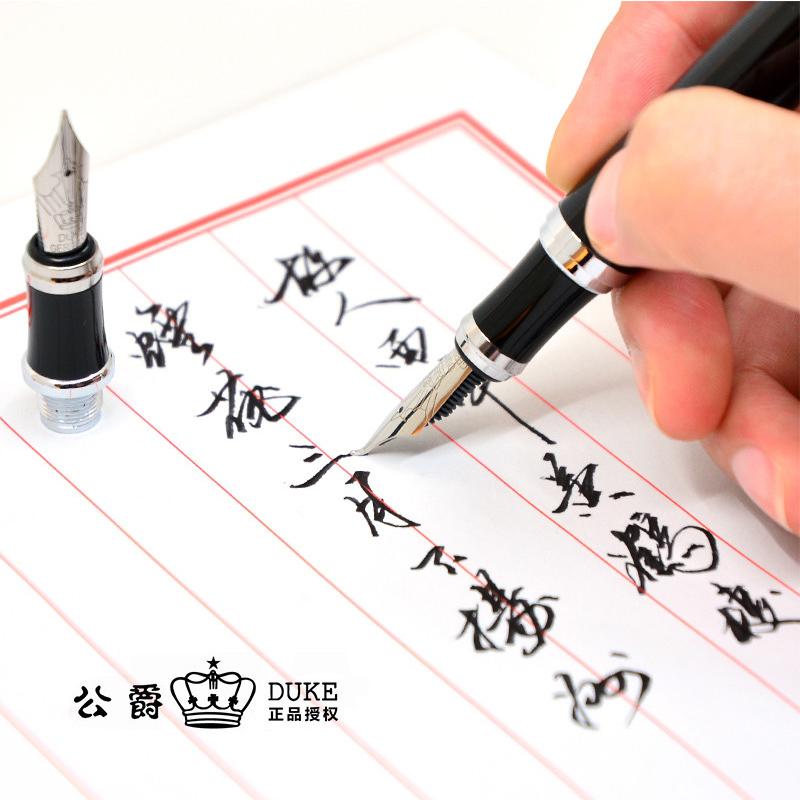 公爵钢笔 美工笔 D2
