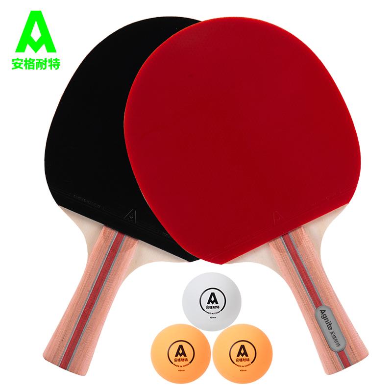 安格耐特乒乓球拍 横拍单双拍拍 F2310