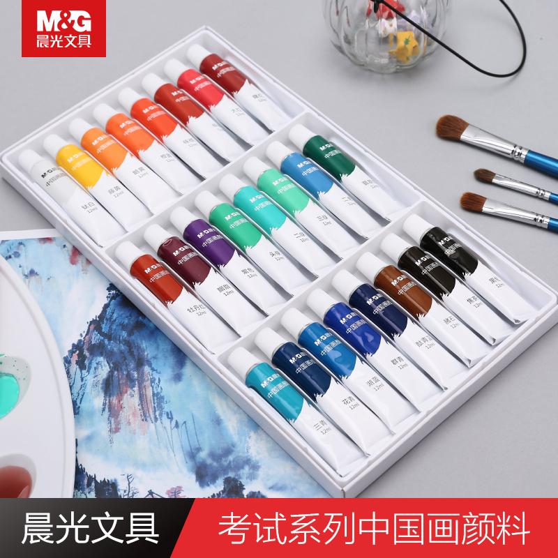 晨光中国画颜料 24色