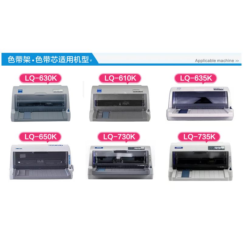 耐力色带架 色带 LQ630K/635K/730K