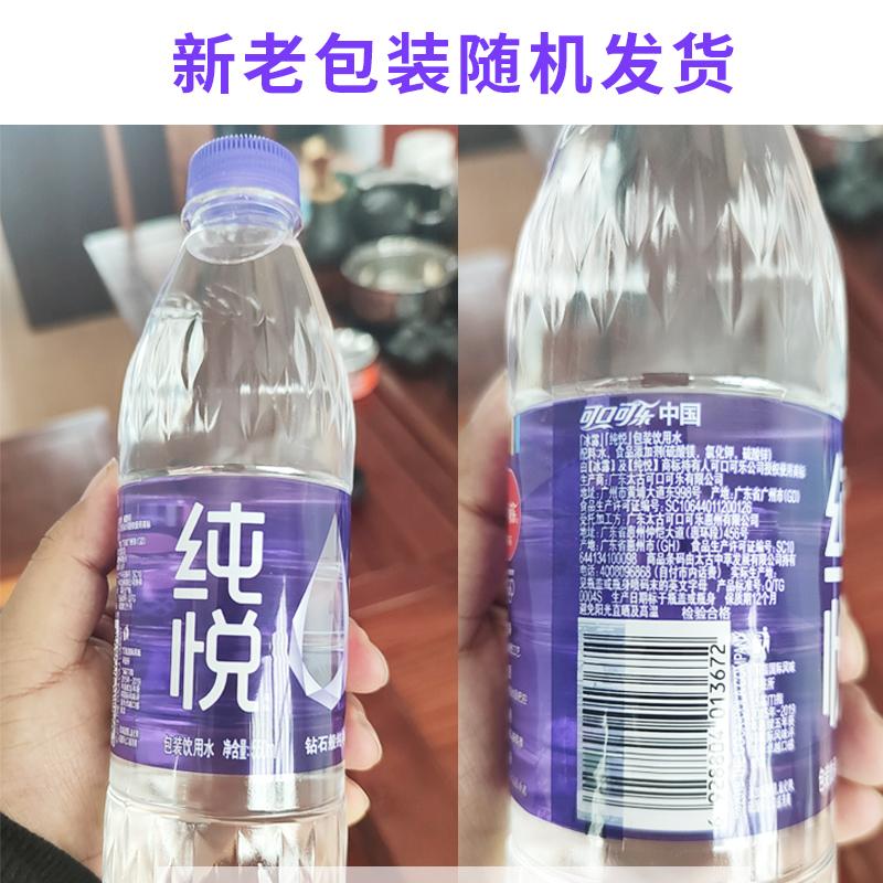 可口可乐纯悦饮用水 550ML 12支