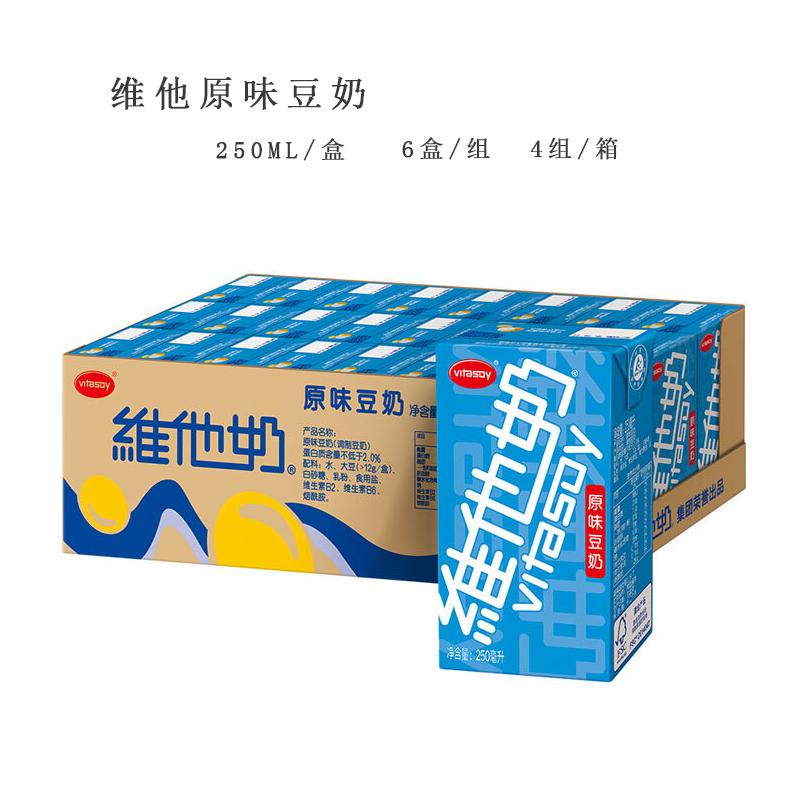 维他原味豆奶 250ML  24盒