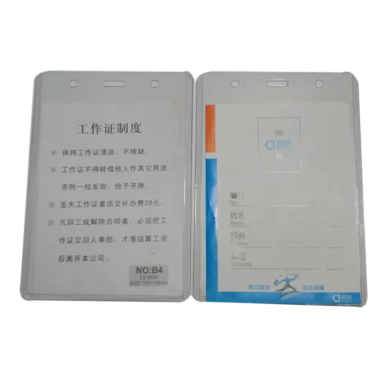 鼎城硬质透明证件卡套 B4