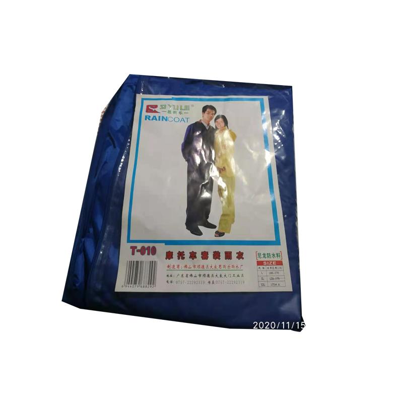 思雨乐雨衣套装 衣裤XL T-010