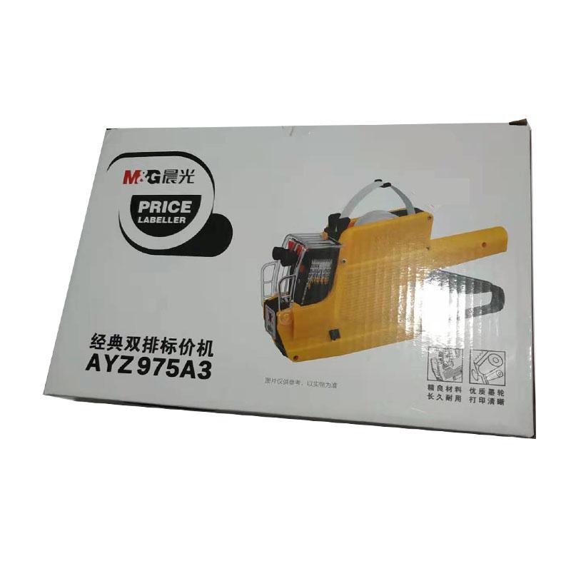 晨光双排标价机 AYZ975A3