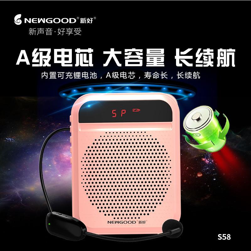 新好小蜜蜂扩音器 无线耳麦 S58