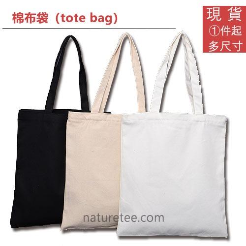 NG01-棉布袋 totebag袋 100%天然棉質|帆布袋訂製, 印tote Bag,索繩袋訂造,斜孭袋訂製,totebag訂製