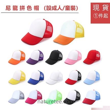 NG03-(經濟款)尼龍拼色cap帽|印cap帽,貨車帽香港,漁夫帽訂製,cap帽訂製