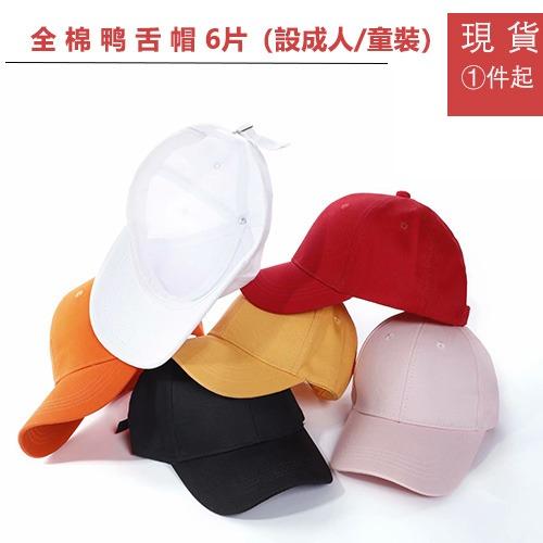 NG05-(常用款)全棉鴨舌帽全棉帽成人兒童|cap帽訂製,訂製帽香港,自訂帽子,貨車帽香港