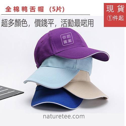 NG04-(普通款)棉質鴨舌帽|訂製廣告帽,自製廣告帽,cap帽印刷,棒球帽訂製香港