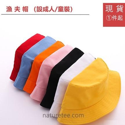NG07-(優質款)精棉漁夫帽|鴨舌帽香港,漁夫帽訂製,cap帽訂製,diy cap帽,香港造帽
