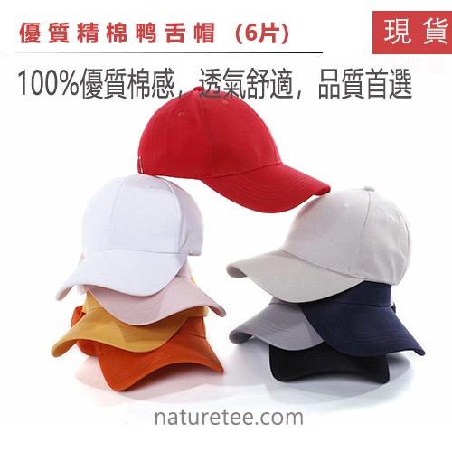 NG06-(優質款)精棉鴨舌帽|廣告帽訂製,印cap帽,cap帽訂製,貨車帽香港,訂製帽香港