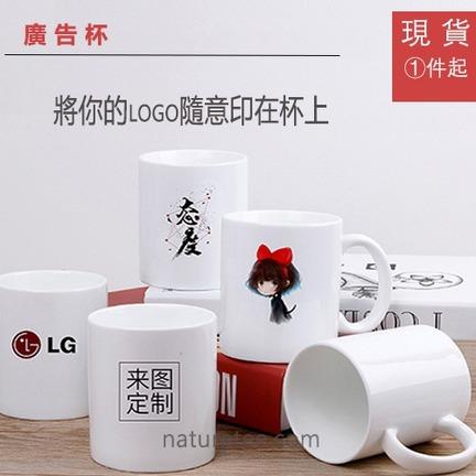 NG02-陶瓷廣告杯 杯子訂製 陶瓷杯訂製, 陶瓷馬克杯訂造,廣告杯訂製,杯印刷