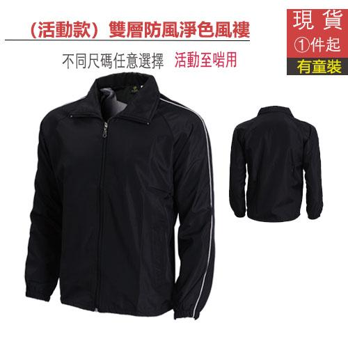 NW01-(經濟款)雙層防風淨色風褸-風褸訂製,訂風褸,印風褸,風褸設計,公司風褸制服