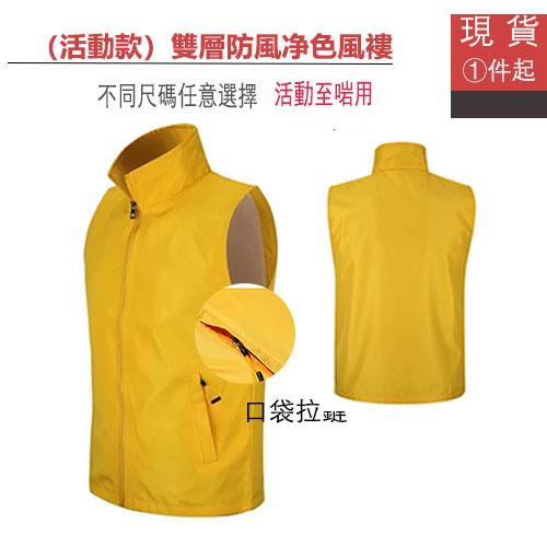 NWV02-(經濟款)雙層口袋拉鏈淨色背心-背心訂製,團體背心,背心風褸,訂背心,活動背心訂製